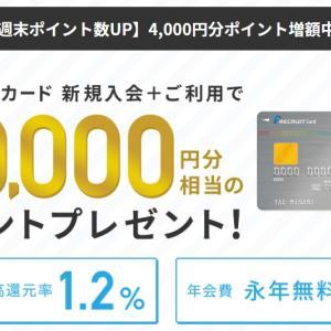 ポイントサイトを経由してリクルートカードを作ると最大16,500円お得に作れるぞ!週末がチャンス!