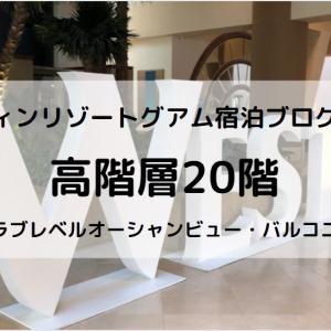 【お部屋】ウェスティンリゾートグアム宿泊ブログレビュー!高階層20階クラブレベルオーシャンビュー・バルコニーを大公開!