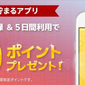 【超緊急&超注目】11日1時59分まで!Super Point Screen アプリで500楽天ポイントが必ずもらえる!