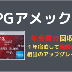 SPGアメックスの年会費は高くない!お部屋のアップグレードで総額〇〇円お得に!簡単に元が取れるぞ!