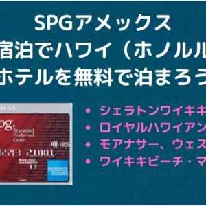 SPGアメックスカードの無料宿泊特典でハワイ(ホノルル)のホテルにお得に泊まろう!実際に泊まった話あり!