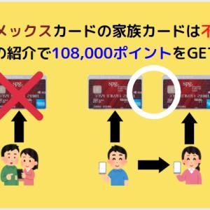 SPGアメックスの家族カードはメリットなしで不要!夫婦間の紹介で108,000マリオットポイントをGETしよう!