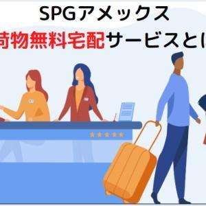 SPGアメックスの国内手荷物無料宅配サービスが意外にお得なので知っておこう!