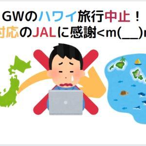 JALの神対応に感謝!コロナウィルスの影響でGWのハワイ旅行を断念したお話!