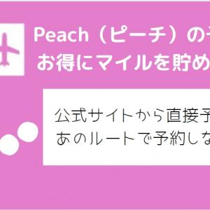 LCC・Peach(ピーチ)航空の予約でお得にANAマイルを貯める方法!