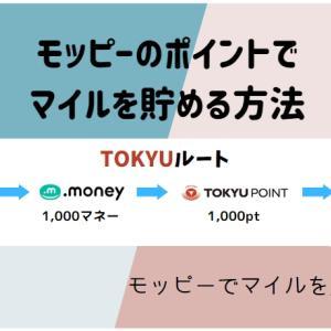 ポイントサイト「モッピー」でANA・JALマイルを貯めるサイトとしておすすめされる理由!TOKYUルートとドリームキャンペーン!