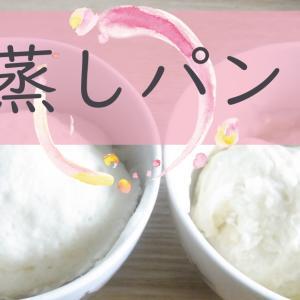 簡単蒸しパンのようなものの作り方