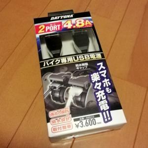 バイク用USB電源ポート購入