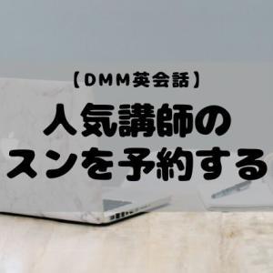 【DMM英会話】人気講師のレッスンを予約するコツ