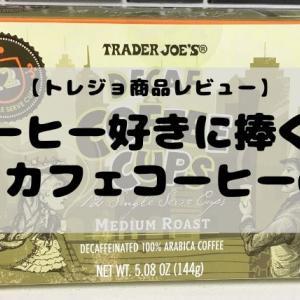 【トレジョ商品レビュー】コーヒー好きに捧ぐ!ディカフェコーヒーの話