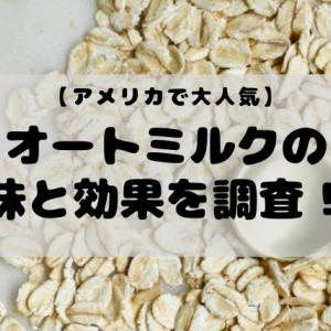 【アメリカで大人気】話題のオートミルクの味と効果を調査!