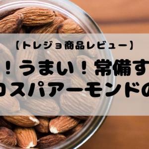 【トレジョ商品レビュー】安い!うまい!常備すべき高コスパアーモンドの話