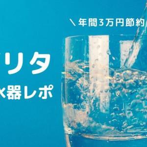【年間3万円節約】アメリカでブリタの浄水器を3ヶ月使ってみた効果をレポ!