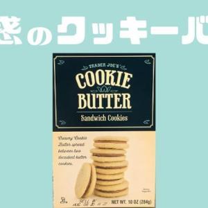 【トレジョ商品レビュー】憧れのクッキーバターサンドクッキーの話