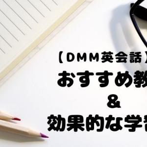 【DMM英会話】おすすめ教材:デイリーニュース&テーマ別会話の効果的な学習術