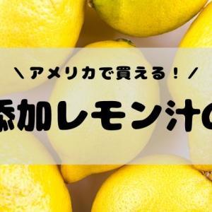 ついに発見!アメリカのスーパーで買える無添加レモン汁の話