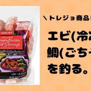 【トレジョ商品レビュー】『あと1品』の危機を救う!お手軽な冷凍エビの話