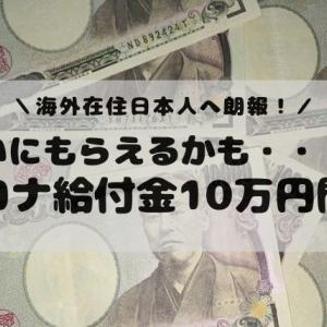【最新情報】海外在住日本人へ朗報!ついにコロナ給付金もらえるかも?