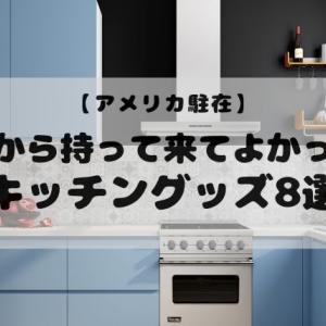 【アメリカ駐在】日本から持っていくべきキッチングッズ必需品8選