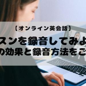 【オンライン英会話】レッスンを録音してみよう!4つの効果と録音方法をご紹介