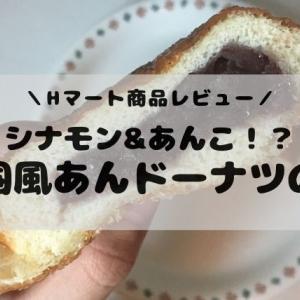 【Hマート商品レビュー】シナモンシュガーの韓国風あんドーナツの話
