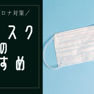 【夏のコロナ対策】暑くても快適!マスクの代わりに使える高機能な夏マスク5選