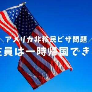 アメリカ非移民ビザでの入国制限と新規発給停止!駐在員は一時帰国できる?