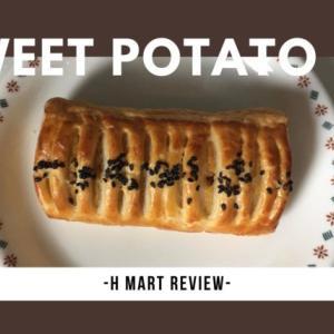【Hマート商品レビュー】貴重な甘いさつまいもスイーツ!スイートポテトパイの話