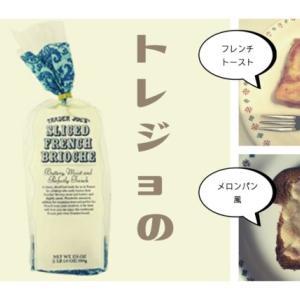 【トレジョ商品レビュー】アメリカで買える食パンの代打はこのブリオッシュ!