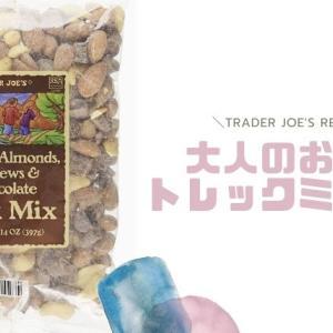【トレジョ】おつまみにもなる栄養食トレックミックスをレビュー