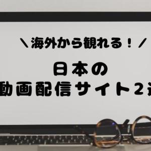 【どのVPNでもOK】海外在住者向け動画配信サービス(VOD)2選