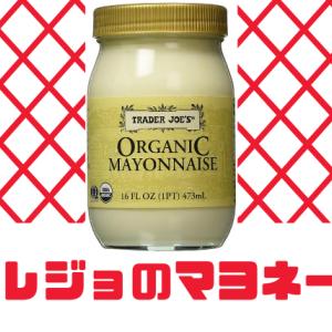 【トレジョ】人気のオーガニックマヨネーズをレビュー