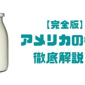 【完全版】これで完璧!アメリカの牛乳を徹底解説