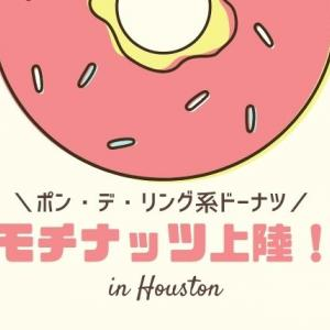 【新店情報】MOCHINUT(モチナッツ)がヒューストンに上陸!