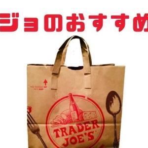 【トレジョ】便利でおいしいTrader Joe'sのおすすめ6選