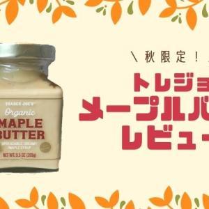 【トレジョ】秋限定!オーガニックメープルバターをレビュー