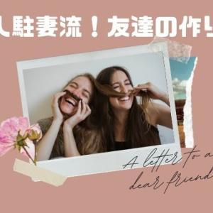 【体験談】アメリカ駐妻(子なし)の友達の作り方