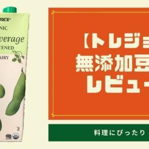 【トレジョ】無添加で安心!オーガニック無調整豆乳をレビュー