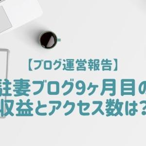 【ブログ収益報告】駐妻ブログ9ヶ月目!アクセス数と収益まとめ