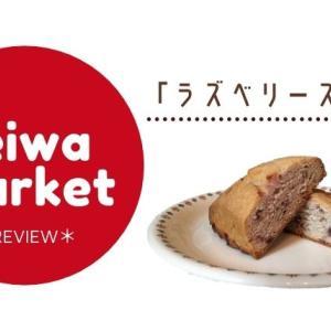 【Seiwa market】しっとりラズベリースコーンをレビュー
