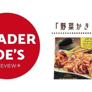 【トレジョ】10分で天丼!冷凍食品のサクサクかき揚げをレビュー