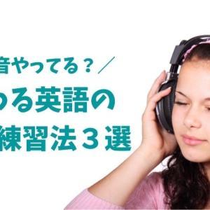 【簡単】伝わる英語の発音練習方法3選