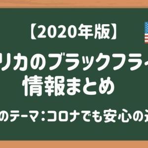 【2020年版】注目は通販!アメリカのブラックフライデー情報まとめ
