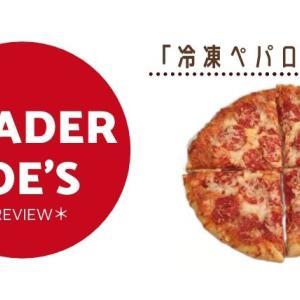 【トレジョ】簡単で便利!アメリカ流の冷凍ペパロニピザをレビュー