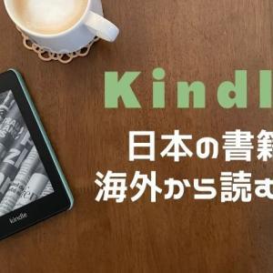 【簡単】Kindleで海外から日本の書籍を読む方法