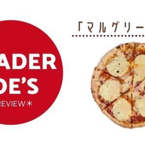 【トレジョ】サクサク濃厚!冷凍マルゲリータピザをレビュー