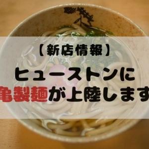 【新店情報】ヒューストンにMarugame Udon(丸亀製麺)が上陸!