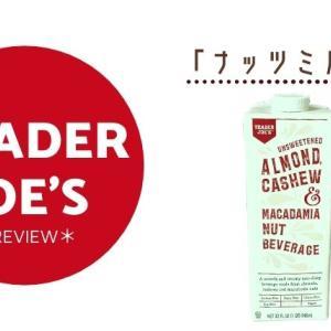【トレジョ】アーモンド、カシュー&マカダミアミルクをレビュー