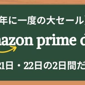 【6月21日〜22日限定】アマゾンプライムデー2021を見逃すな!