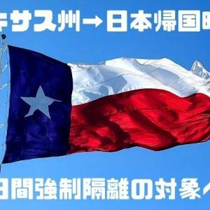【8月5日開始】テキサス州が日本帰国時「3日間強制隔離」の対象へ